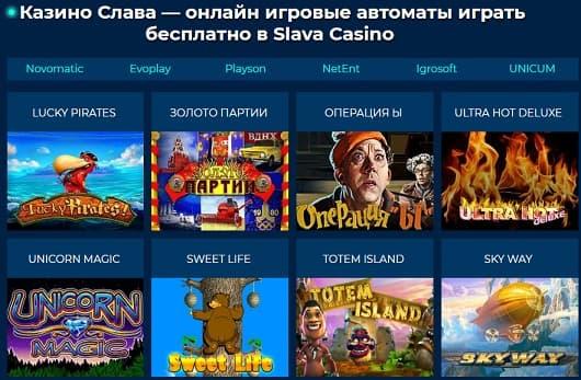 С чего начать новичку в Slava Casino
