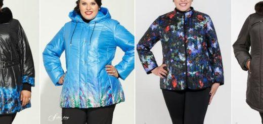 Женские куртки больших размеров в Lucky-bunny.ru (2)