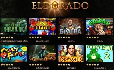 Онлайн казино Эльдорадо
