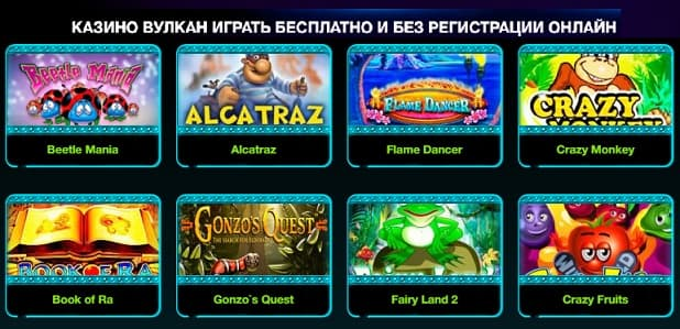 Вулкан Удачи для азартных игроков