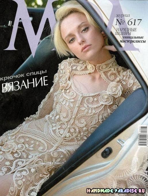 Журнал Мод 617 - 2018. Нарядные шедевры (1)