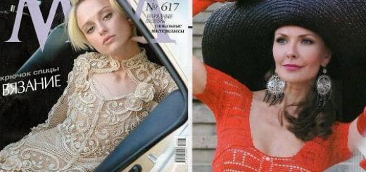Журнал Мод 617 - 2018. Нарядные шедевры (2)