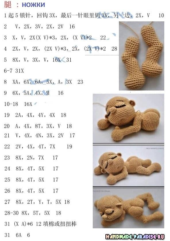 Малыш-сплюшка крючком. Описание вязания (6)