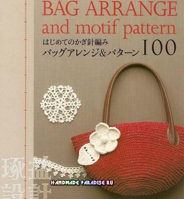 Вязание сумок из полиэтиленовой пряжи. Журнал (1)