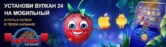 Игровое онлайн заведение – казино Вулкан 24