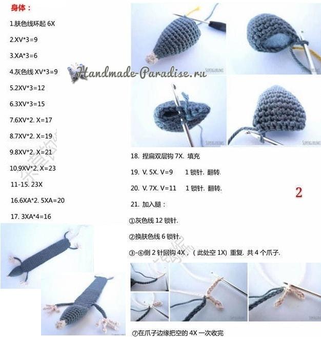Мышка крючком - закладка для книжки (4)