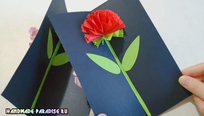 Объемная открытка с гвоздикой из бумаги