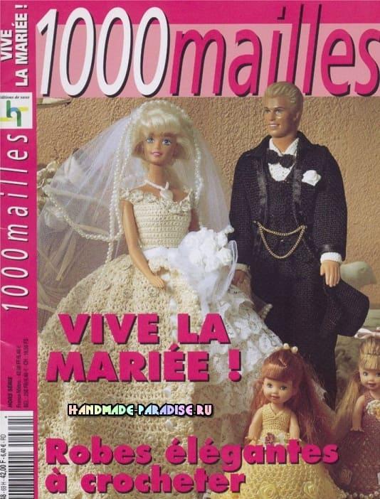 Вязаные платья для кукол. Журнал со схемами (1)......