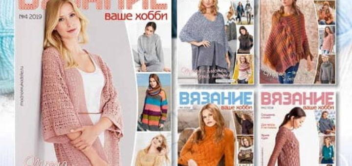 Журнал Вязание - ваше хобби. 4 - 2019 (1)