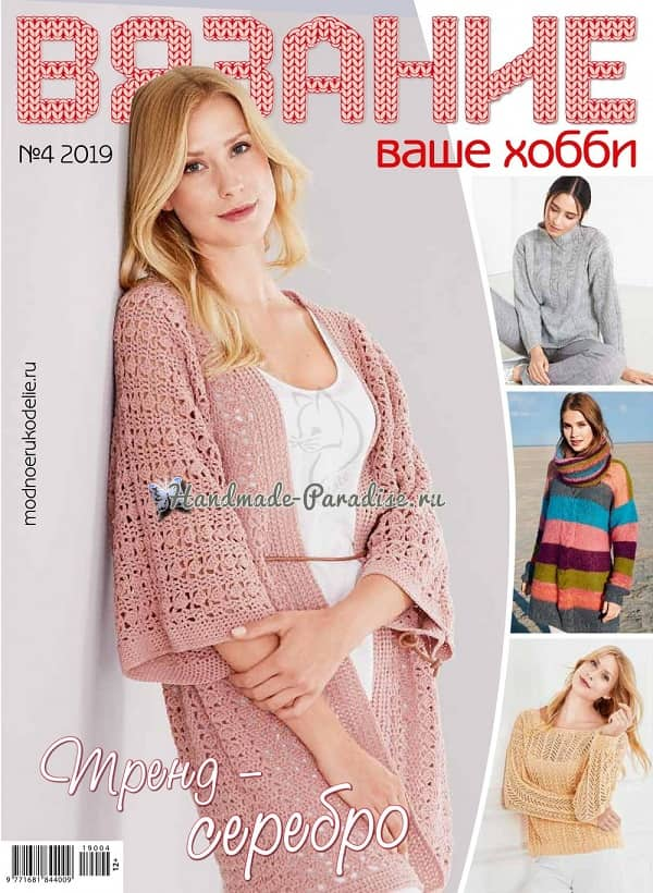 Журнал Вязание - ваше хобби. 4 - 2019 (2)