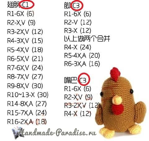 Курочка с цыпленком амигуруми (4)
