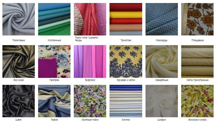 Магазин итальянских тканей «Ткани VALENTINA» (2)