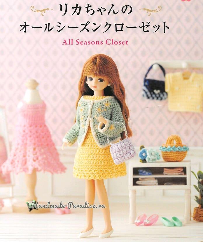 Вязаная одежда для кукол. Схемы вязания (1)