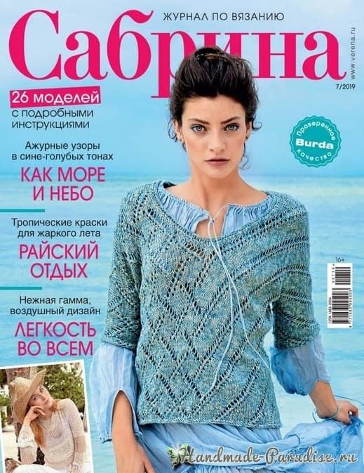 Журнал Сабрина №7 2019 (1)