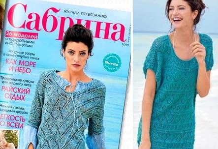 Журнал Сабрина №7 2019 (2)
