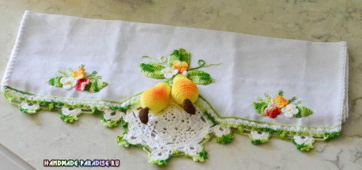 Вязаные груши для декорирования полотенца (2)