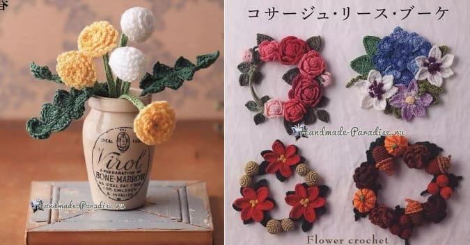 Flower crochet - японский журнал со схемами (1)