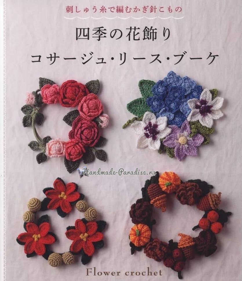 Flower crochet - японский журнал со схемами