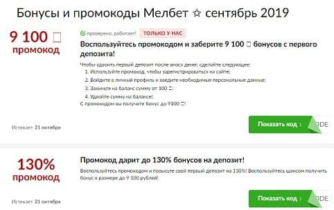 Онлайн-букмекер Melbet (1)