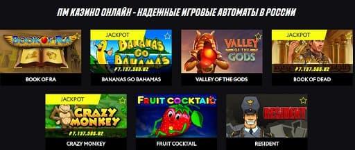 Лучшие автоматы в PM Casino онлайн