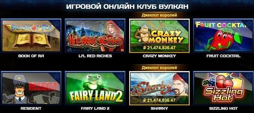 Игровые автоматы в казино Вулкан – реальный заработок и захватывающие развлечения