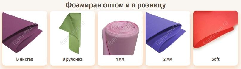 Почему для создания ростовых цветов и других элементов декора применяется фоамиран (2)