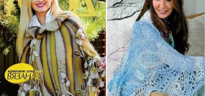 Журнал Мод №628 2019. Вязание крючком и спицами (2)