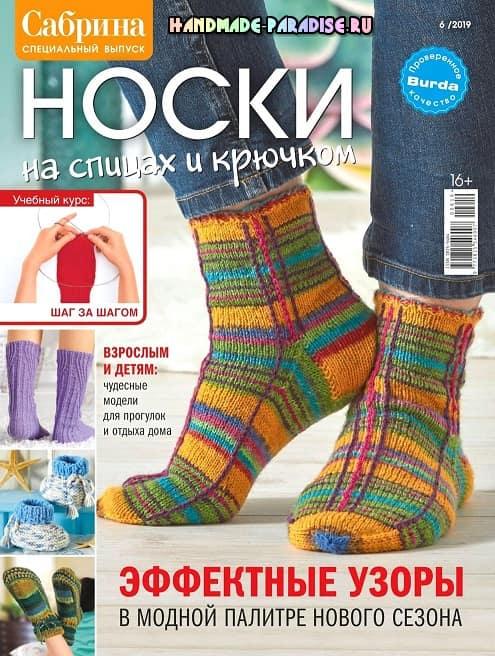 Журнал «Сабрина». Спецвыпуск №6 2019