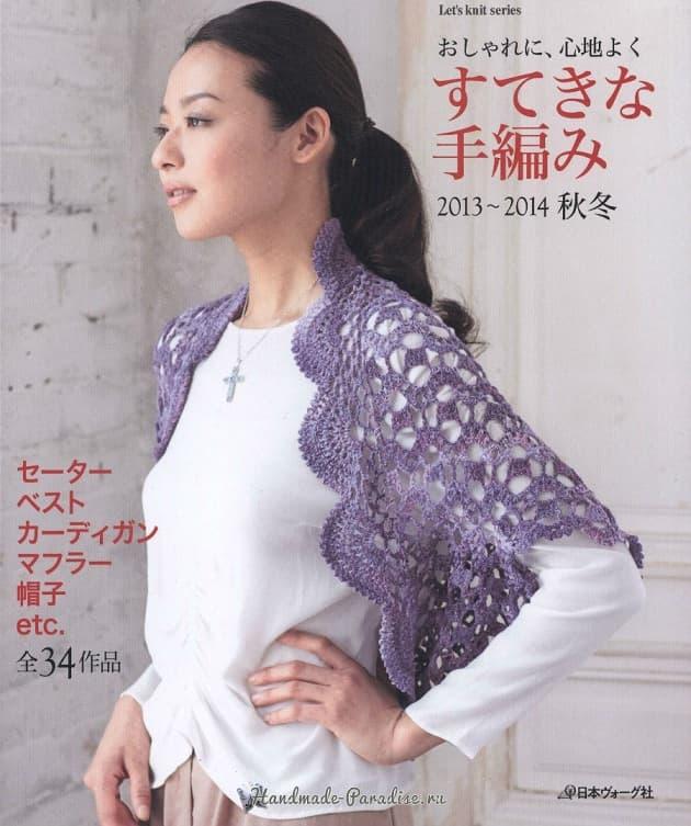 Let's Knit Series. Зимний выпуск журнала (1)