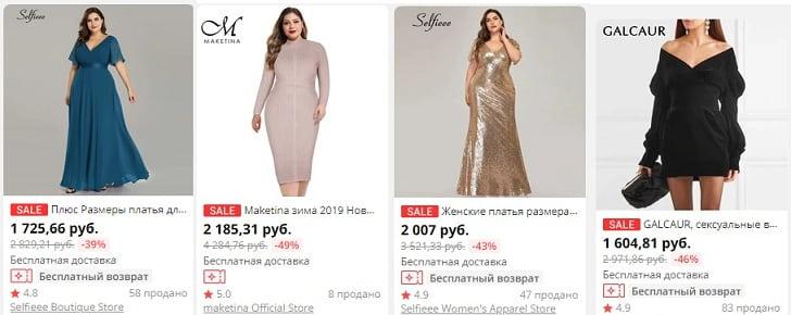 Огромный каталог товаров АлиЭкспресс на русском (3)