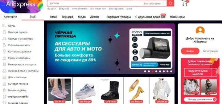 Огромный каталог товаров АлиЭкспресс на русском