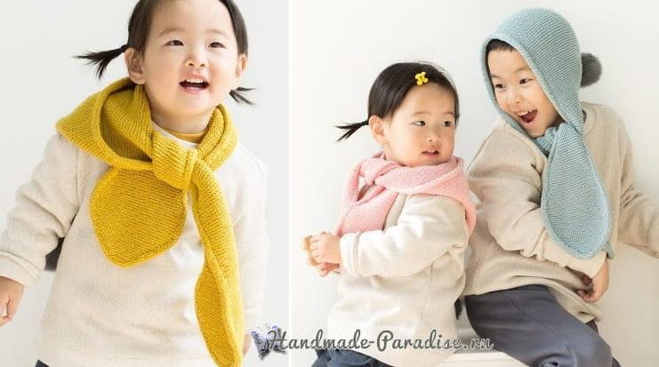 Детский шарф с капюшоном. Схемы вязания (1)
