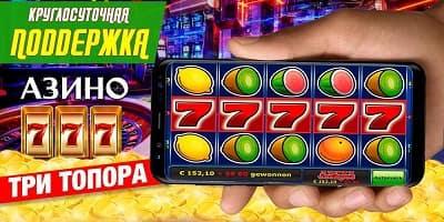 Лучшие игры в казино Азино Три Топора