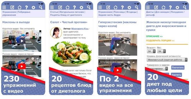 Создай идеальное тело - мобильное приложение «Твой тренер» (1)