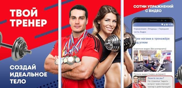 Создай идеальное тело - мобильное приложение «Твой тренер» (2)