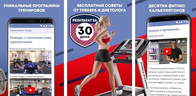 Создай идеальное тело - мобильное приложение «Твой тренер» (3)
