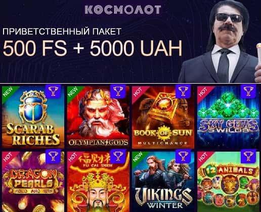 Игровой клуб Космолот