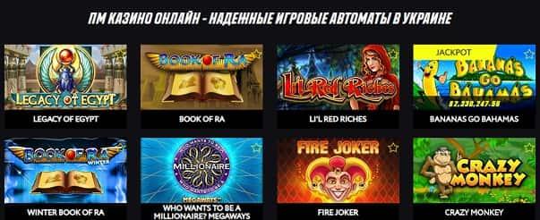 Pmcasino.com - игровые автоматы