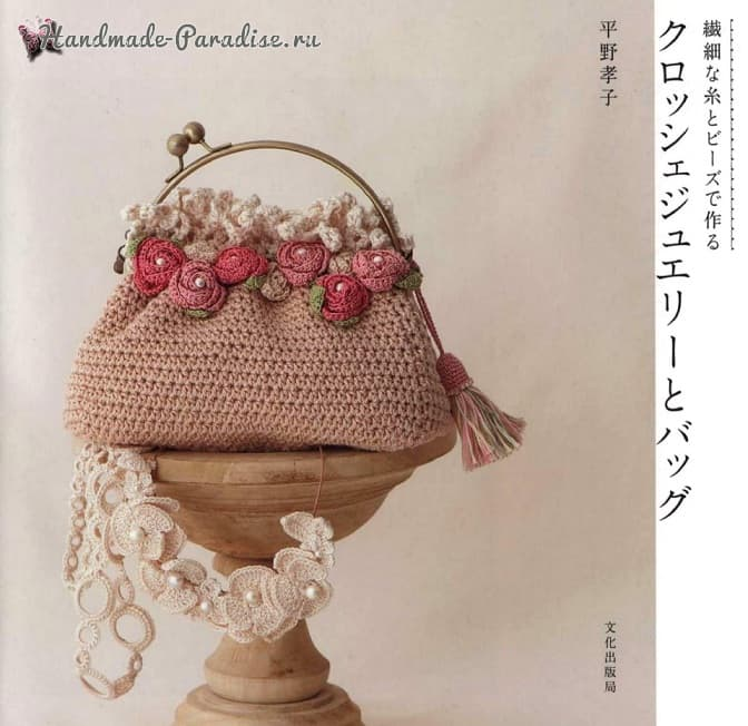 Crochet Jewelry and Bag Craft Book - японский журнал (1)