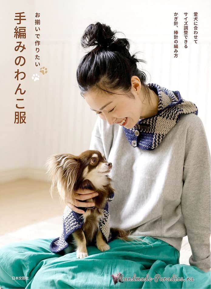 Dog & Owner's Matching Knit and Crochet