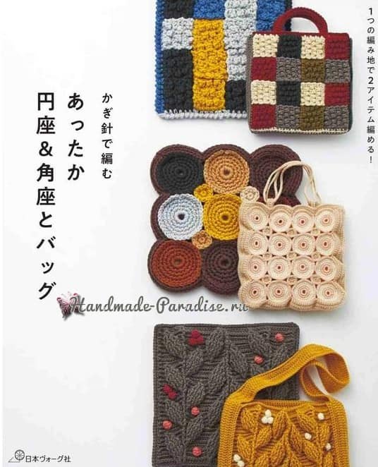 Heart Warming Life Series - Crochet Seats and Bags 2020 (2)