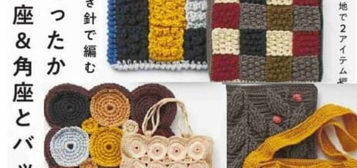 Heart Warming Life Series - Crochet Seats and Bags 2020