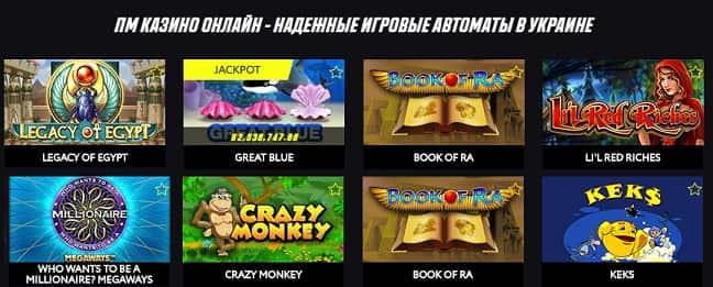 Игровые автоматы онлайн ПМ Казино