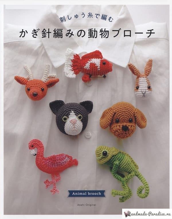 Asahi Original - Animal Brooch 2019 (2)