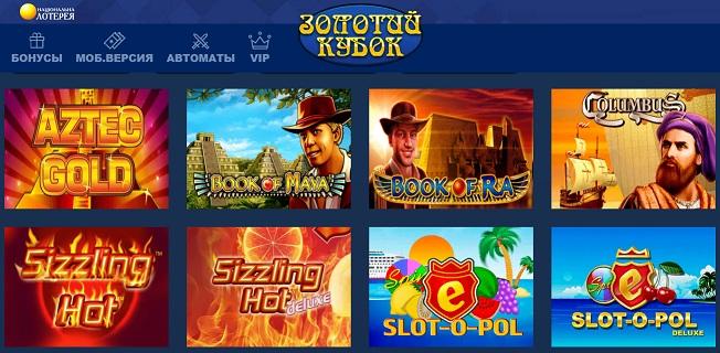 Национальная лотерея «Золотой кубок»