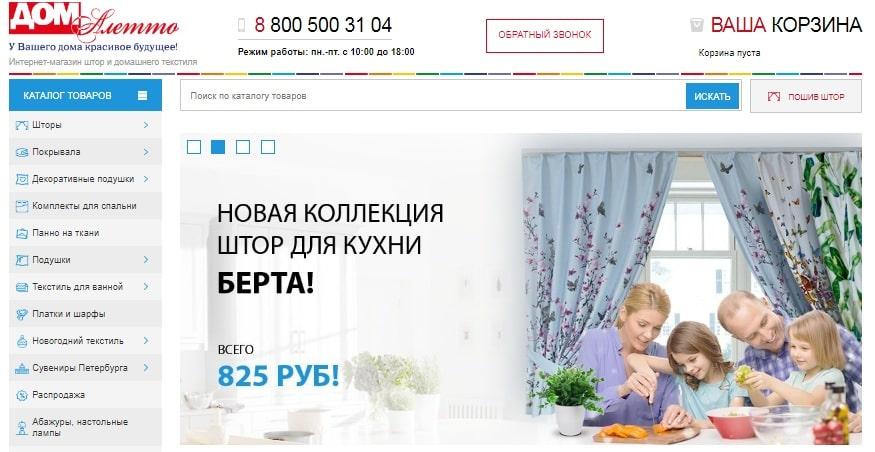 Интернет-магазин домашнего текстиля «Домалетто»