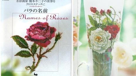 Fujico Names Of Roses - вышиваем крестиком розы (2)