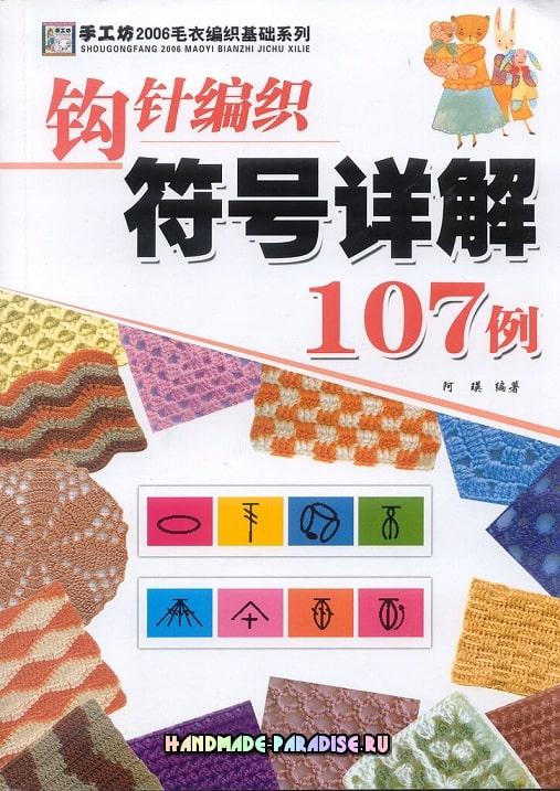 Вязание крючком - символы и условные обозначения (1)