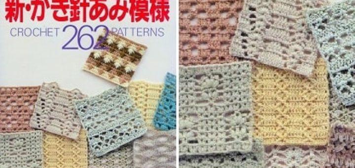 262 Crochet Patterns - японский журнал со схемами (1)