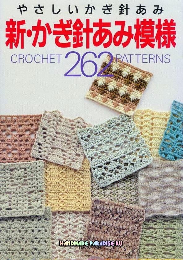 262 Crochet Patterns - японский журнал со схемами (2)